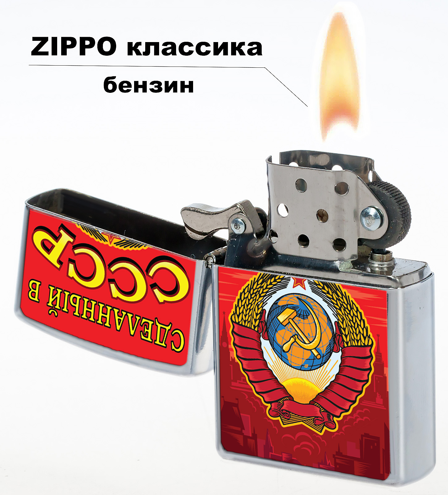 """Яркая бензиновая зажигалка """"Сделанный в СССР"""" от Военпро"""