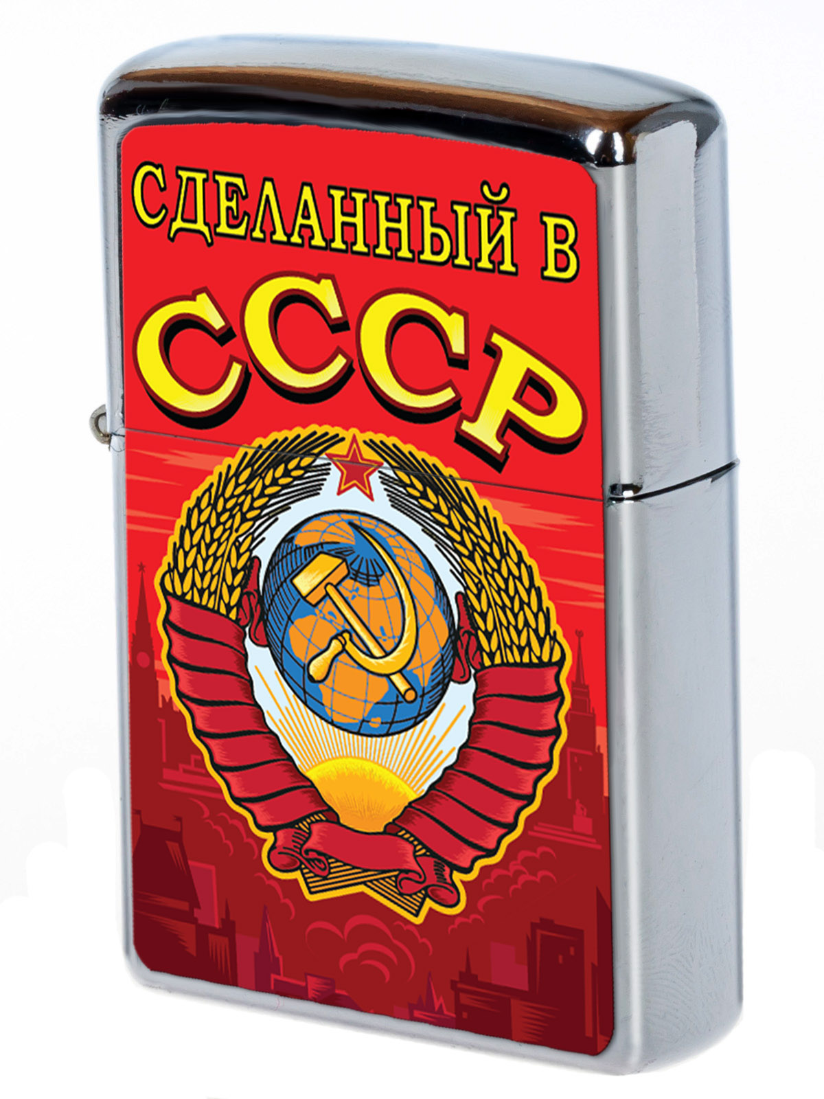 """Яркая бензиновая зажигалка """"Сделанный в СССР"""""""