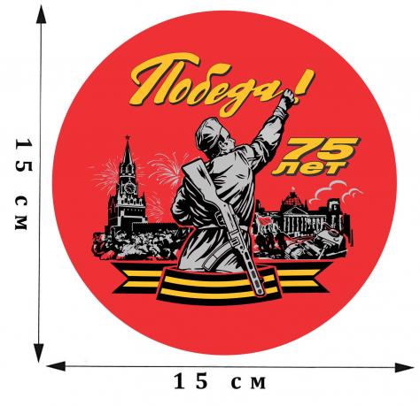 Яркая наклейка «75 лет Победе СССР в ВОВ»