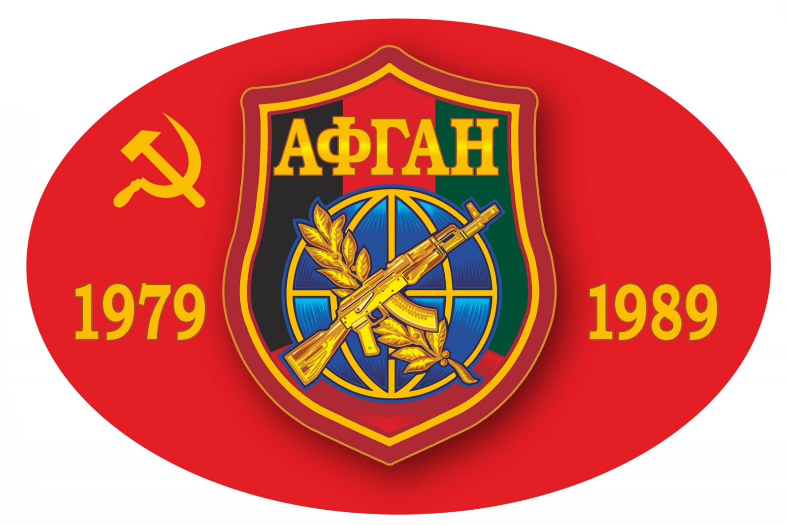 """Яркая памятная наклейка """"Афган"""""""
