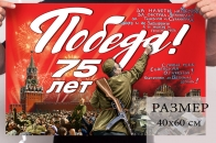 "Яркий флаг ""75 лет Победы!"""