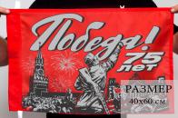 Яркий флаг к 75-летию Победы в ВОВ