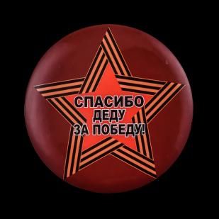 """Яркий закатный значок """"Спасибо деду за Победу!"""" в Военпро"""