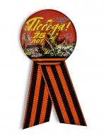 Яркий значок «75 лет Победе СССР в ВОВ»