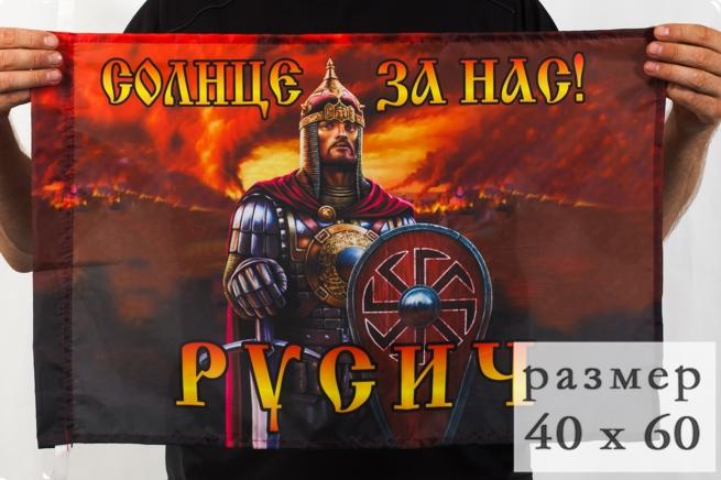 Языческий флаг «Русич» 40x60 см