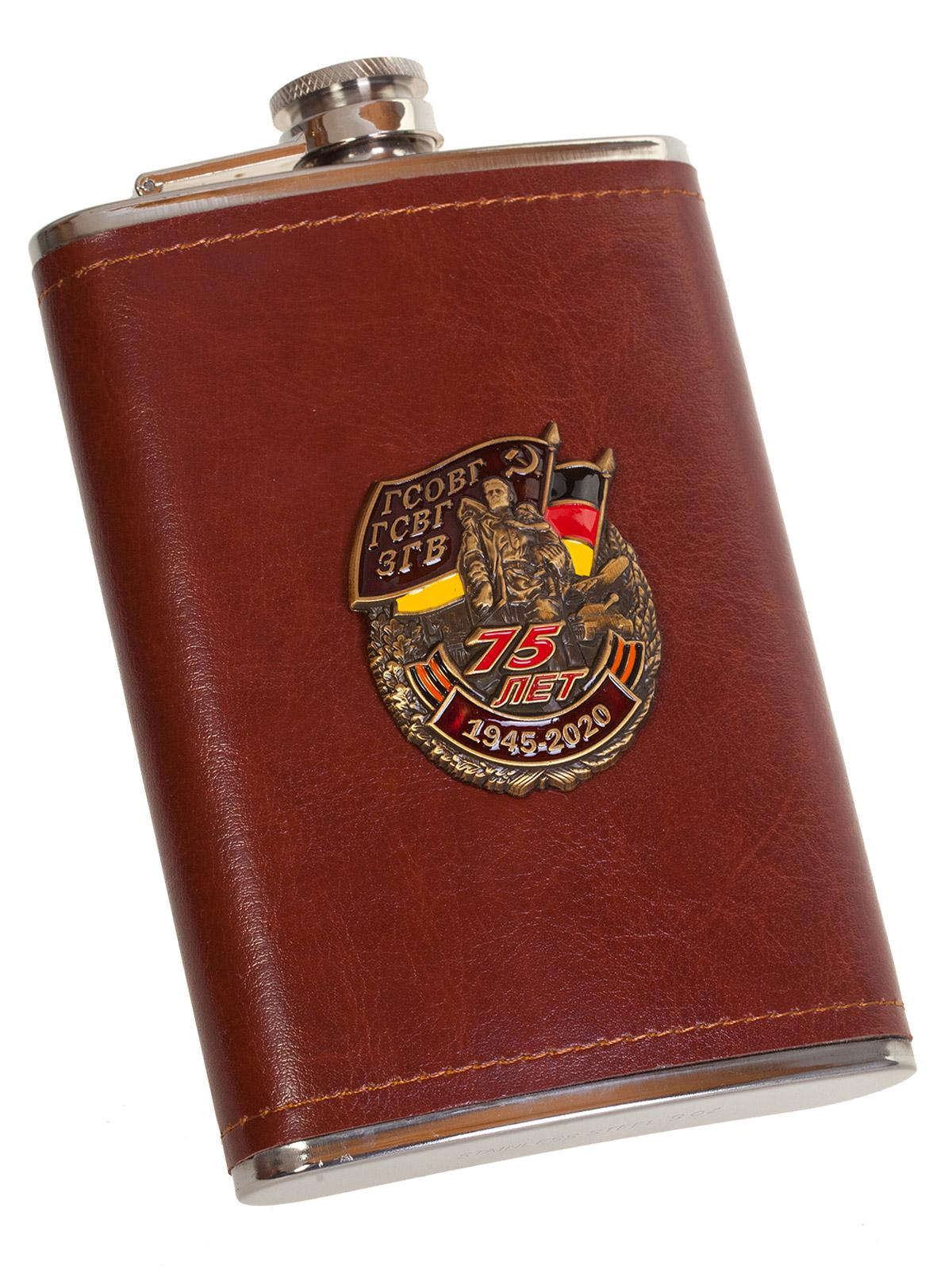 Юбилейная фляжка в кожаной оплетке с накладкой ГСВГ - заказать оптом
