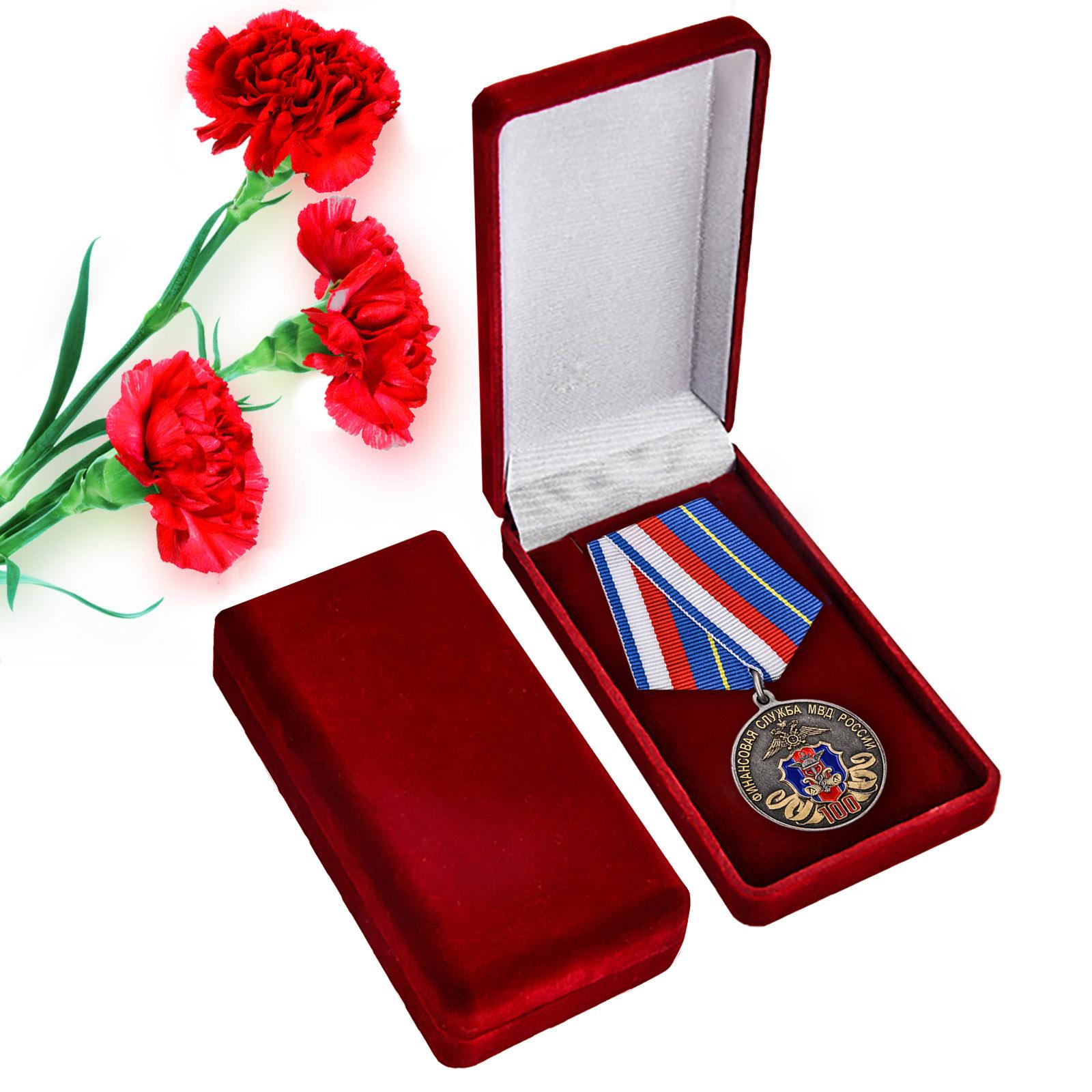 Юбилейная медаль 100 лет Финансовой службе МВД России