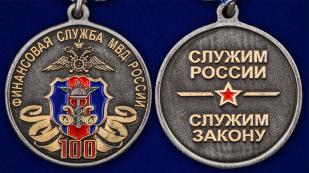 Юбилейная медаль 100 лет Финансовой службе МВД России - аверс и реверс