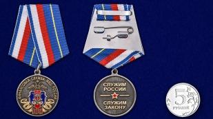 Юбилейная медаль 100 лет Финансовой службе МВД России - сравнительный вид
