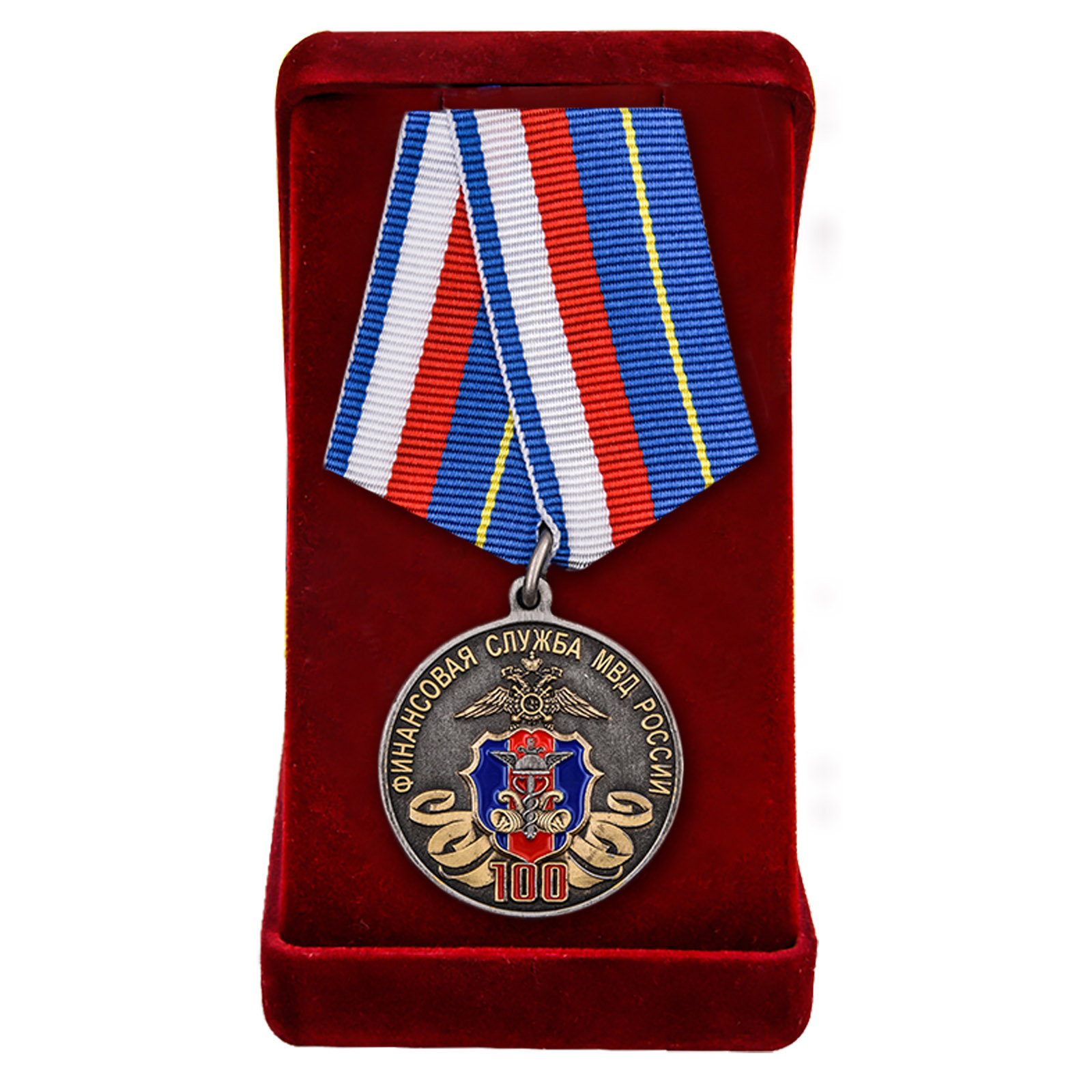 Купить юбилейную медаль 100 лет Финансовой службе МВД России с доставкой