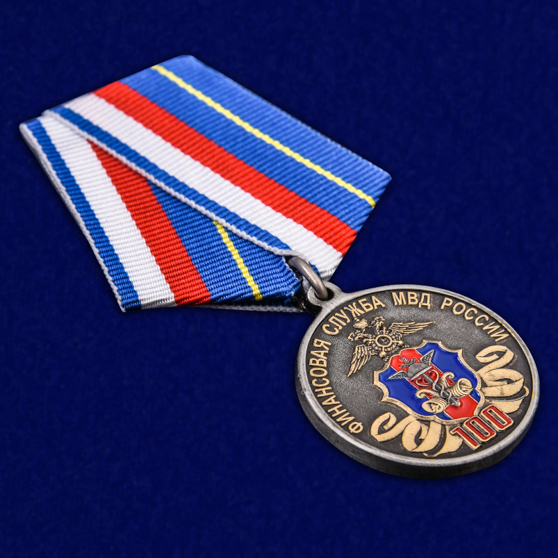 Юбилейная медаль 100 лет Финансовой службе МВД России - общий вид