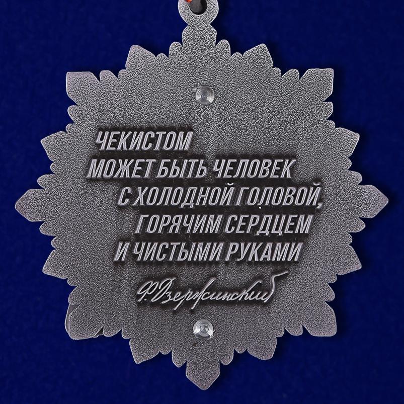 """Юбилейный орден """"100 лет ФСБ"""" 2 степени высокого качества"""