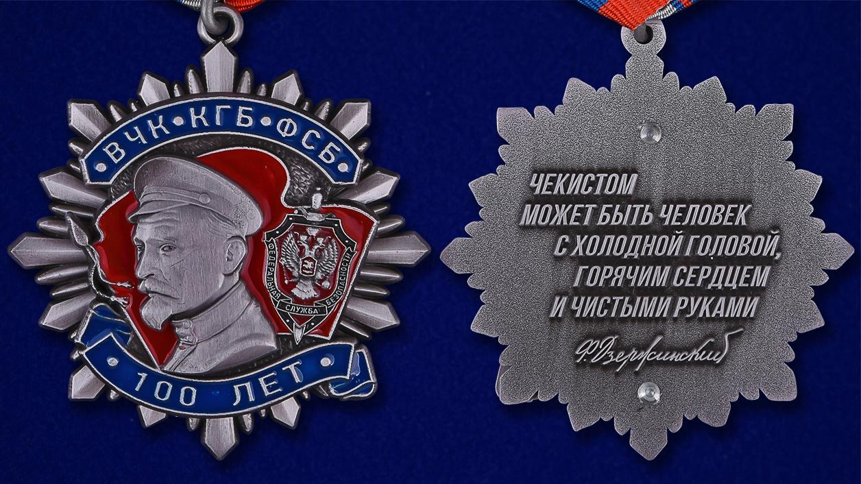 """Юбилейный орден """"100 лет ФСБ"""" 2 степени - аверс и реверс"""