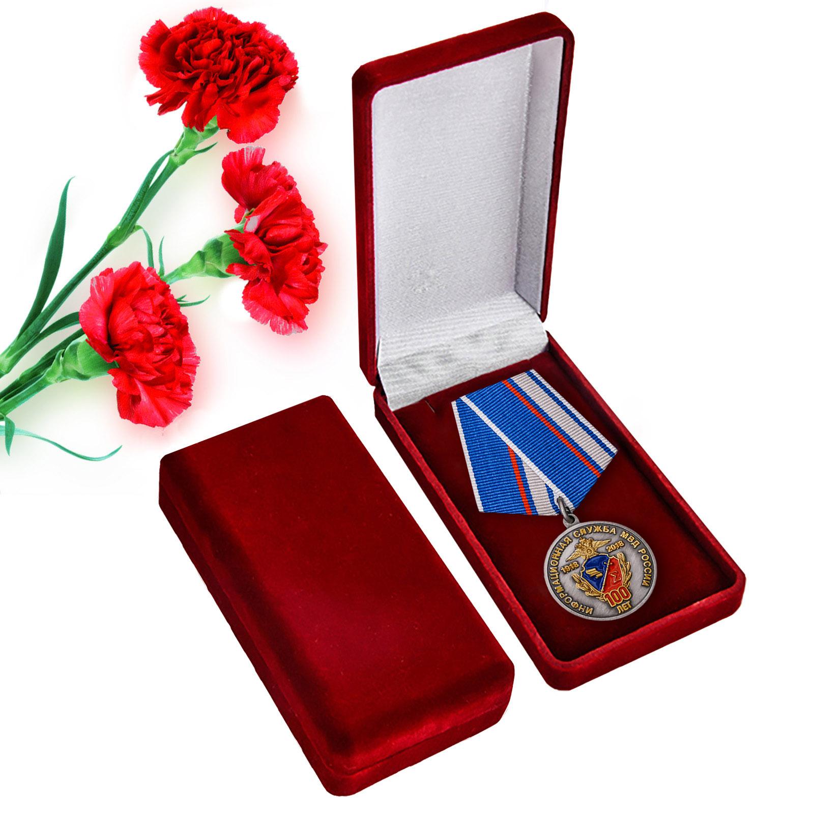 Купить юбилейную медаль 100 лет Информационной службе МВД России по лучшей цене