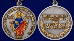 Юбилейная медаль 100 лет Информационной службе МВД России - аверс и реверс