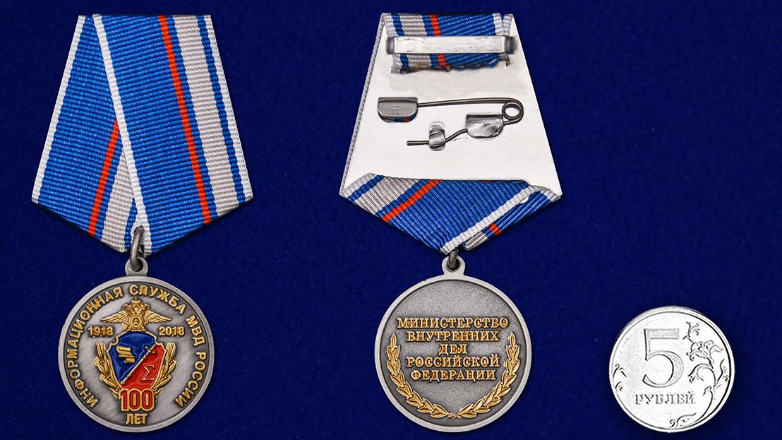 Юбилейная медаль 100 лет Информационной службе МВД России - сравнительный вид
