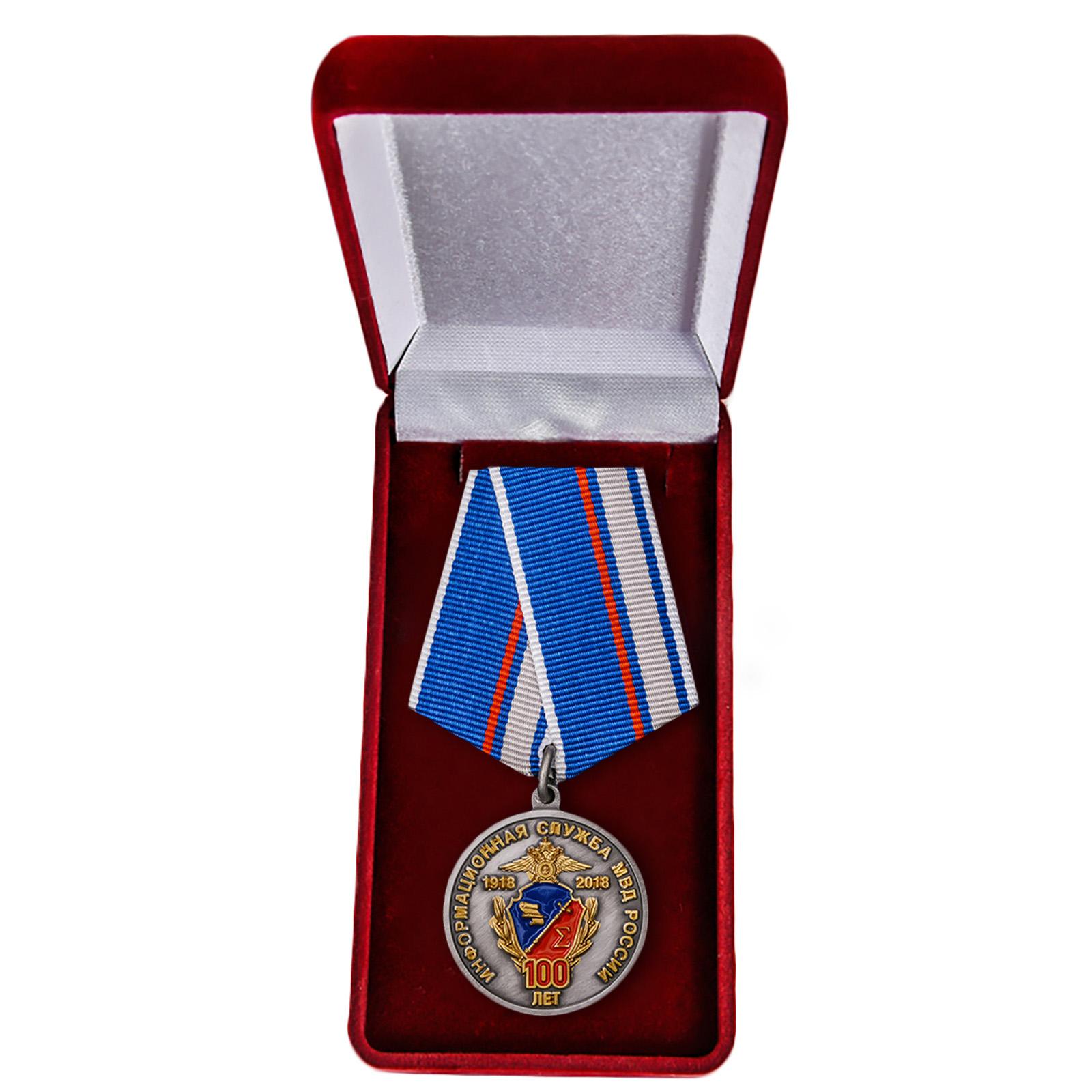 Юбилейная медаль 100 лет Информационной службе МВД России - в футляре