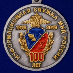 Юбилейная медаль 100 лет Информационной службе МВД России