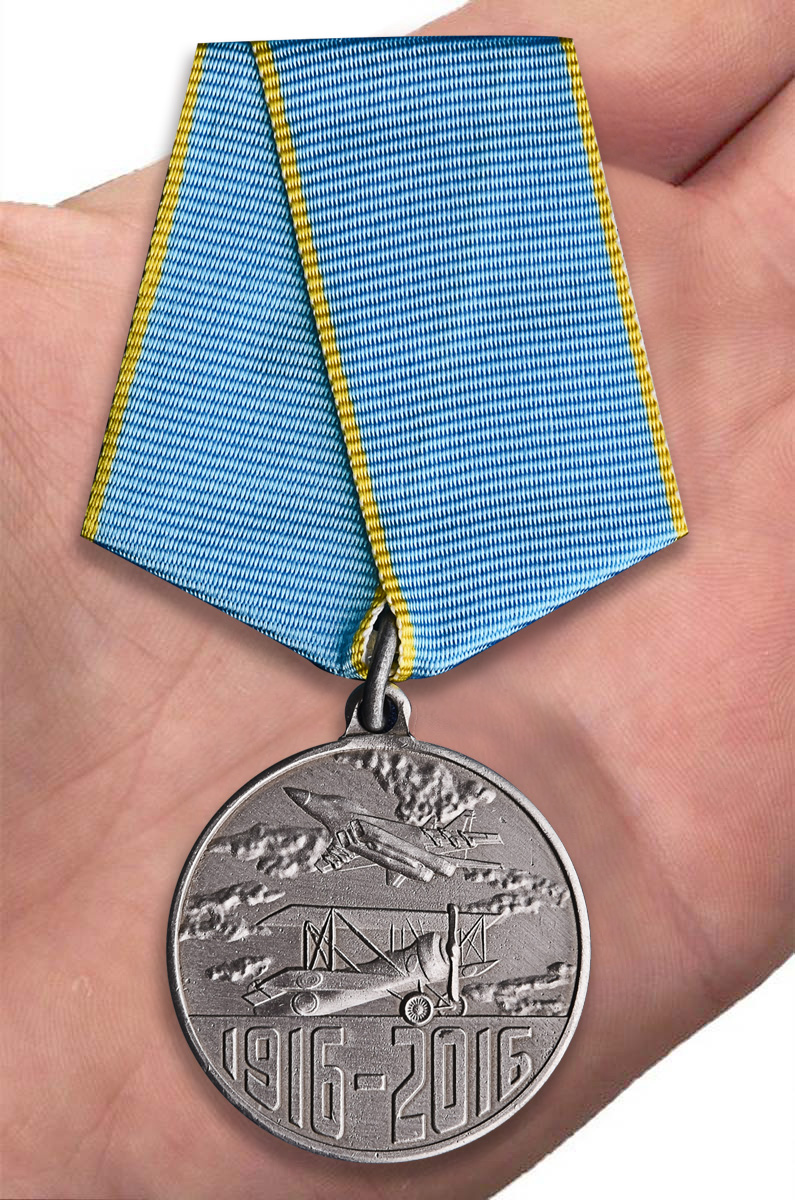 Юбилейная медаль 100 лет Истребительной авиации - вид на ладони