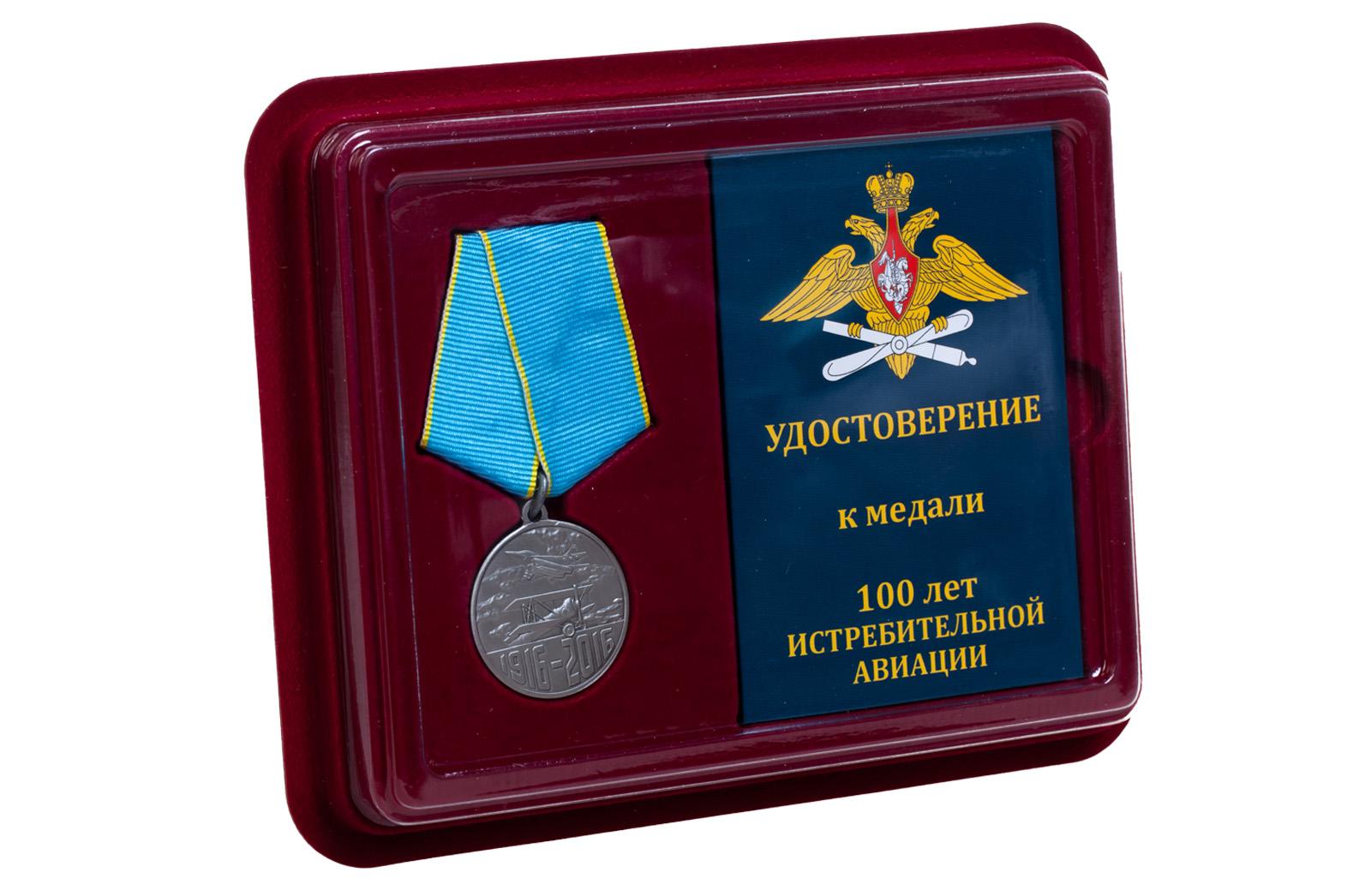 Купить юбилейную медаль 100 лет Истребительной авиации онлайн выгодно
