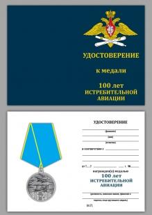 Юбилейная медаль 100 лет Истребительной авиации - удостоверение