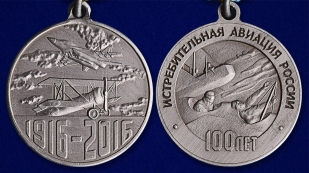 Юбилейная медаль 100 лет Истребительной авиации - аверс и реверс