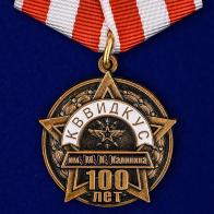 """Юбилейная медаль """"100 лет КВВИДКУС"""""""