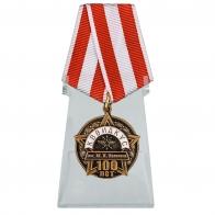 Юбилейная медаль 100 лет КВВИДКУС им. М.И. Калинина на подставке