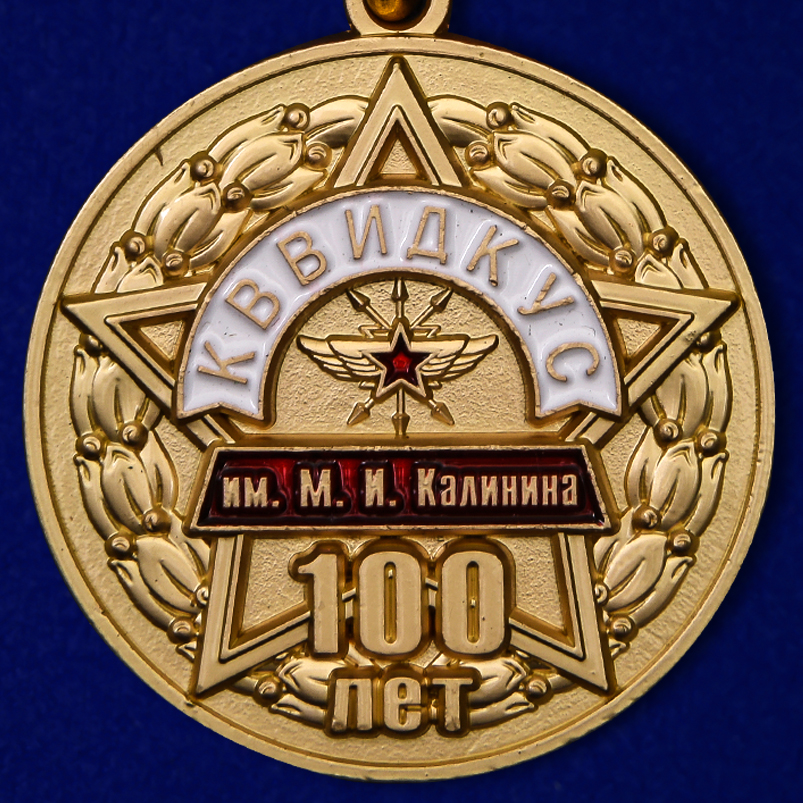 """Купить медаль """"100 лет КВВИДКУС им. М.И. Калинина"""" в футляре"""