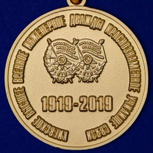 """Юбилейная медаль """"100 лет КВВИДКУС им. М.И. Калинина"""" в футляре по лучшей цене"""