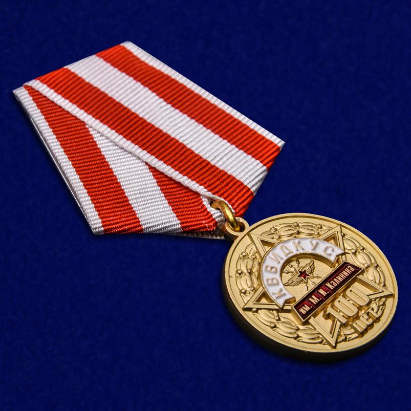 """Юбилейная медаль """"100 лет КВВИДКУС им. М.И. Калинина"""" в футляре высокого качества"""