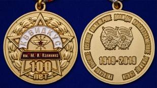 """Юбилейная медаль """"100 лет КВВИДКУС им. М.И. Калинина"""" в футляре - аверс и реверс"""