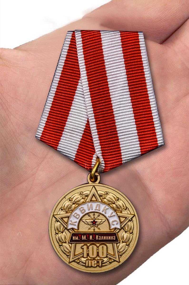 """Юбилейная медаль """"100 лет КВВИДКУС им. М.И. Калинина"""" в футляре с доставкой"""