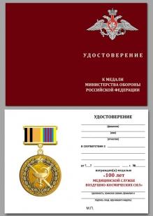 Юбилейная медаль 100 лет медицинской службы ВКС - удостоверение
