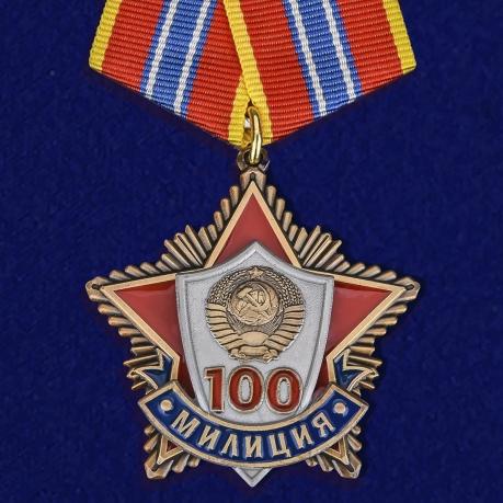 """Юбилейная медаль """"100 лет милиции"""""""