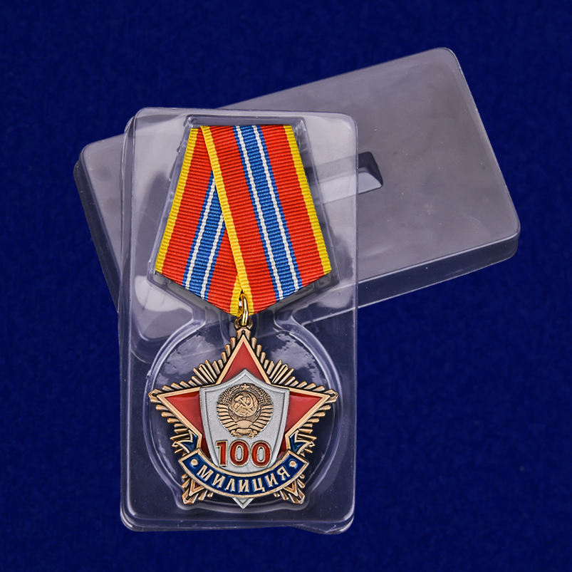 """Юбилейная медаль """"100 лет милиции"""" с доставкой"""