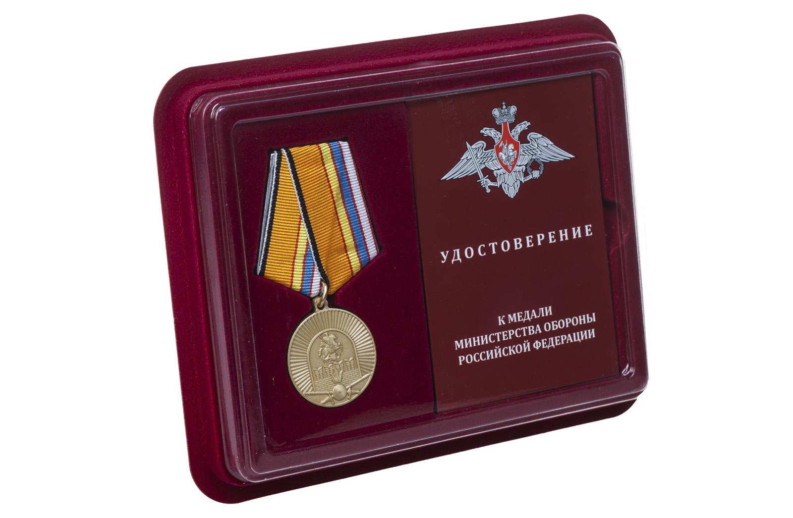 Купить юбилейную медаль 100 лет Московскому ВОКУ онлайн с доставкой