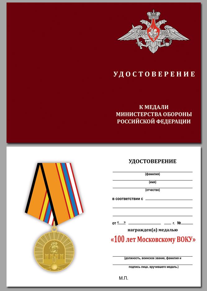 Юбилейная медаль 100 лет Московскому ВОКУ - удостоверение