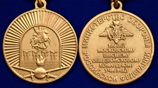 Юбилейная медаль 100 лет Московскому ВОКУ - аверс и реверс