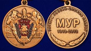 """Юбилейная медаль """"100 лет МУРу"""""""