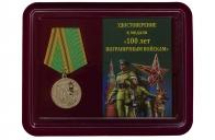 Юбилейная медаль 100 лет Погранвойскам