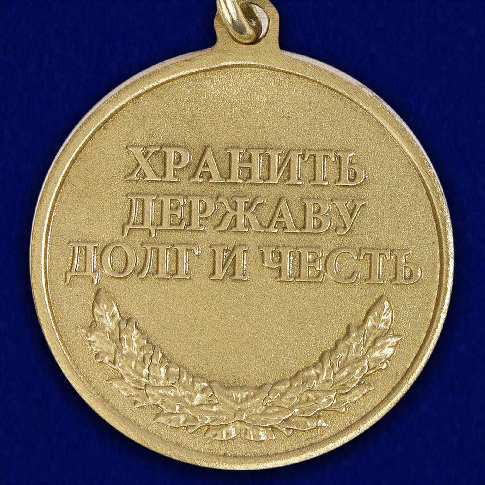 """Юбилейная медаль """"100 лет Погранвойскам"""" - реверс"""