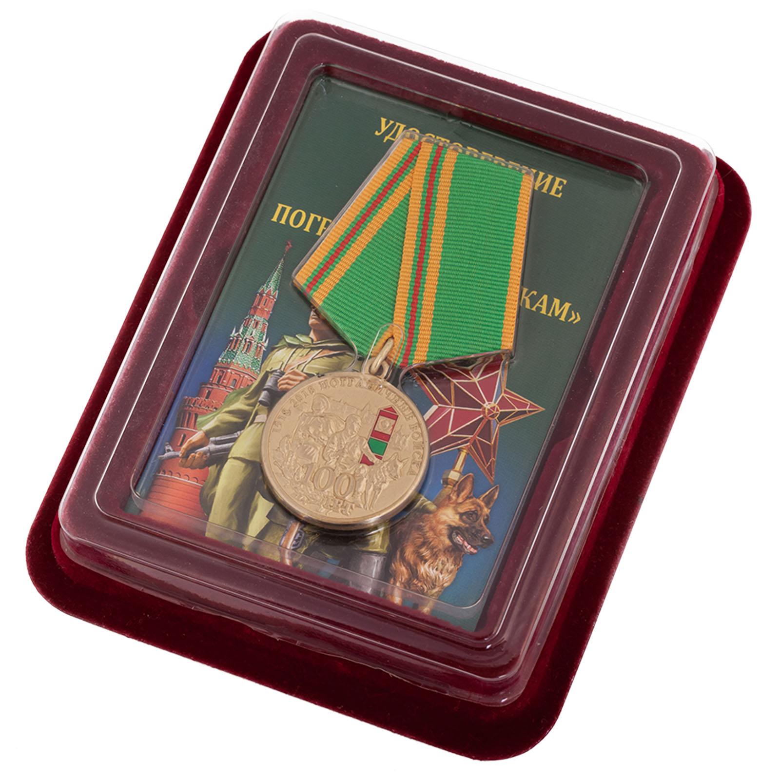 Юбилейная медаль «100 лет Погранвойскам»
