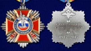 Юбилейная медаль 100 лет Полиции - аверс и реверс