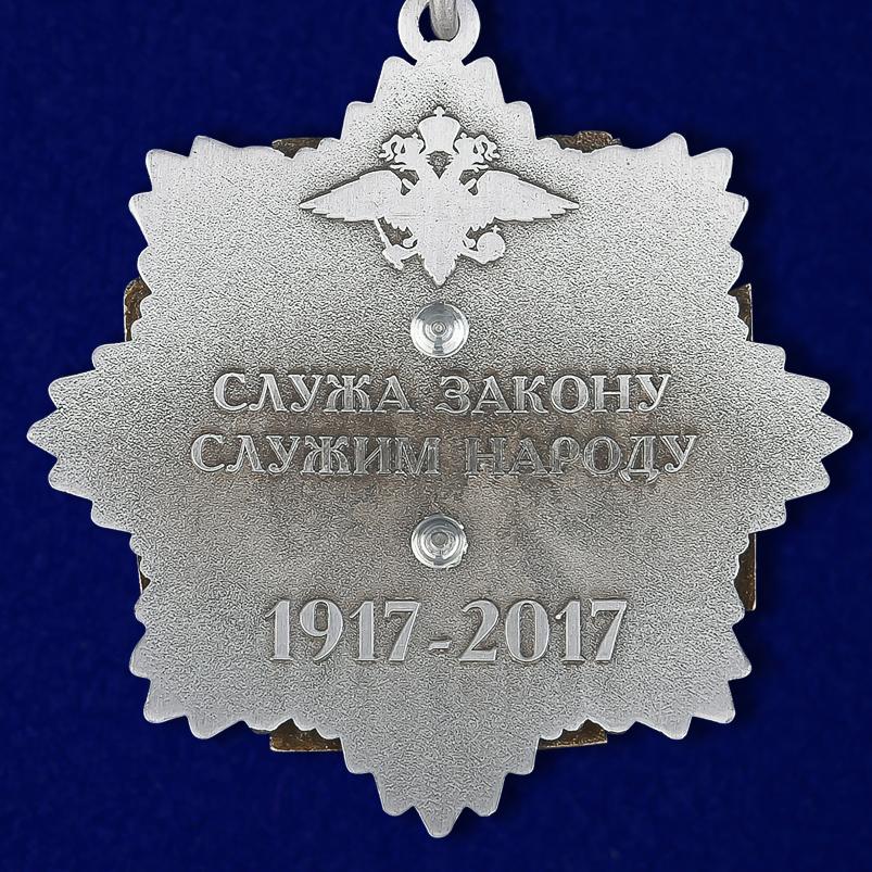 Юбилейная медаль 100 лет Полиции