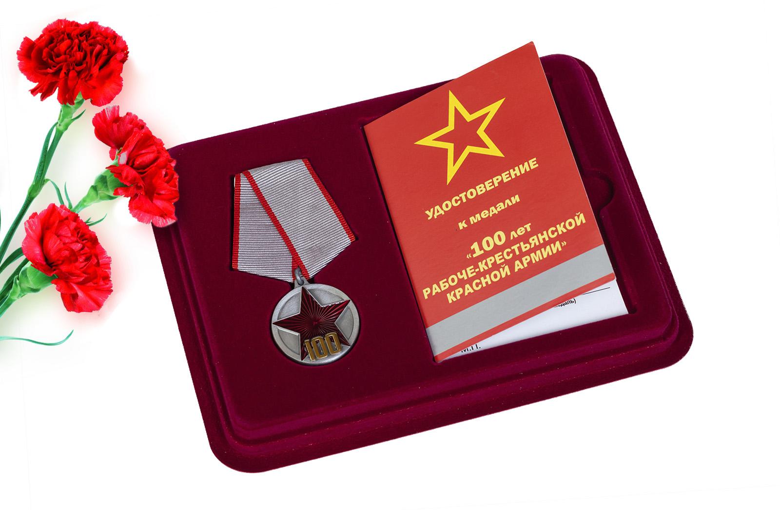 Купить юбилейную медаль 100 лет РККА оптом или в розницу
