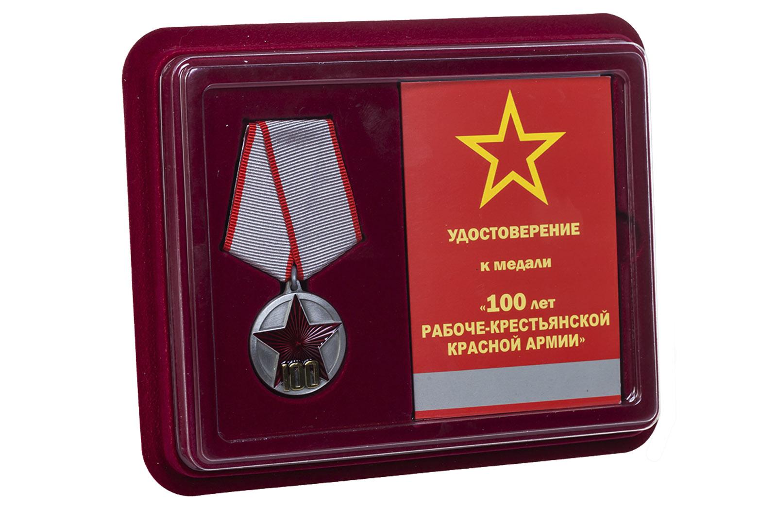 Юбилейная медаль 100 лет РККА - в футляре с удостоверением