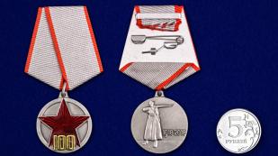 Юбилейная медаль 100 лет РККА - сравнительный вид
