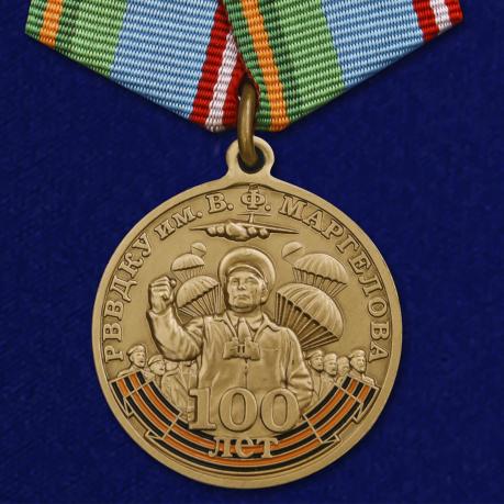 """Юбилейная медаль """"100 лет РВВДКУ им. В. Ф. Маргелова"""""""
