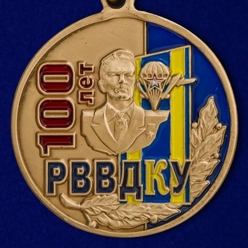 """Купить медаль """"100 лет РВВДКУ"""" в подарочном футляре"""
